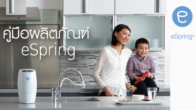 ath-education-hl-cover-amway-espring