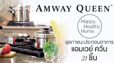 ath-education-hl-cover-amwayhome-home-amway