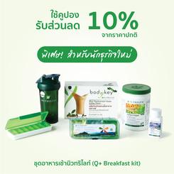 ชุดอาหารเช้านิวทริไลท์ (โปรตีน ขนาด 450 กรัม)