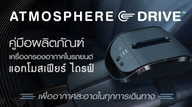 ath-education-hl-cover-atmosphere-drive