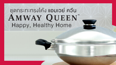 ath-education-hl-cover-amwayqueens-amway-queen-queens