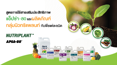 amway-agriculture-2019