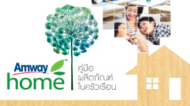 ath-education-hl-cover-amway-home-amwayhome